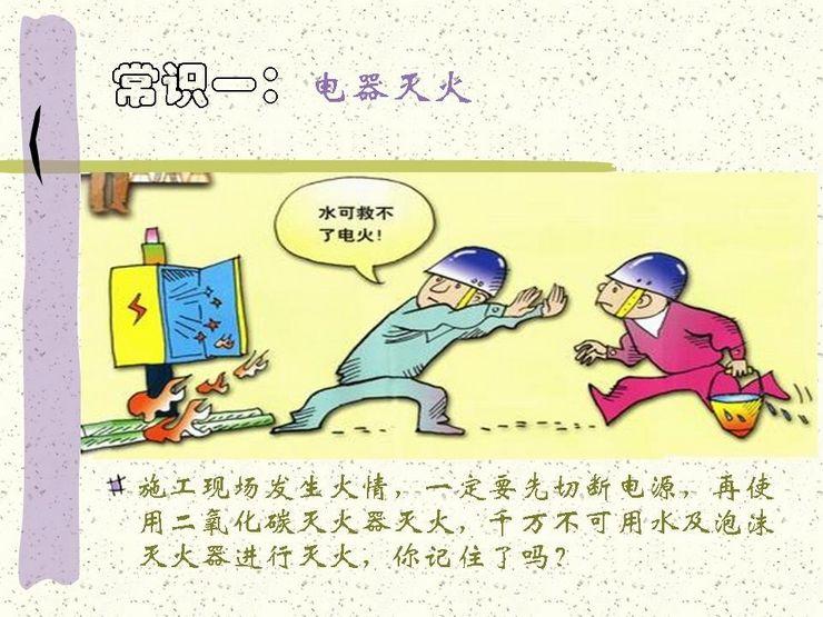 安全生产漫画