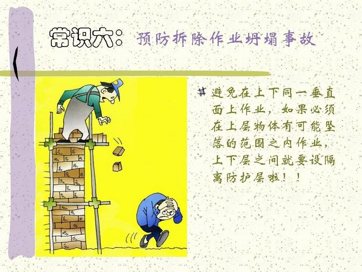 安全生产漫画2