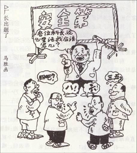 安全生产漫画3