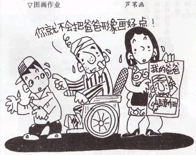 安全生产漫画4