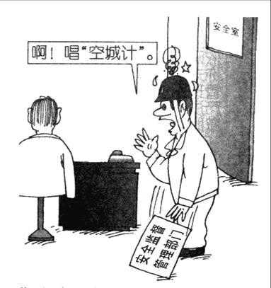 安全生产漫画5